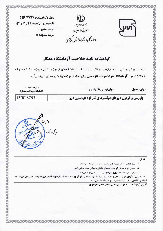 گواهینامه تأیید آزمایشگاه